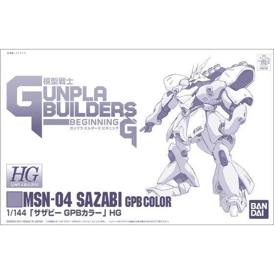 【7月お届け】HG 1/144 サザビー GPBカラー
