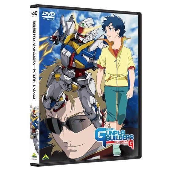 DVD「模型戦士ガンプラビルダーズビギニングG」