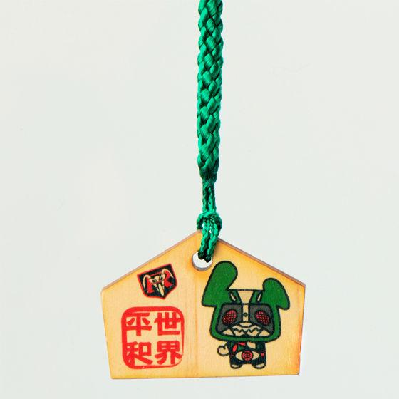 仮面ライダー×台東くん 限定コラボ絵馬マスコット 仮面ライダー1号「世界平和」