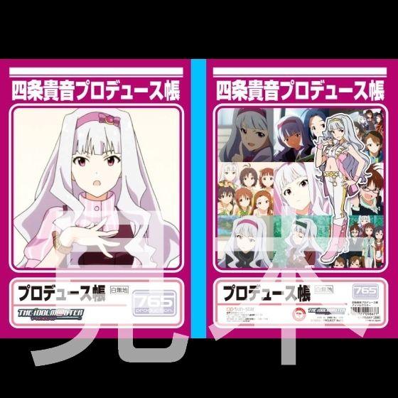 【抽選販売】アイドルマスター プロデュース帳 (12種類セット)