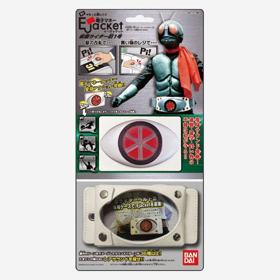 電子マネーEjacket特別版 仮面ライダー旧1号