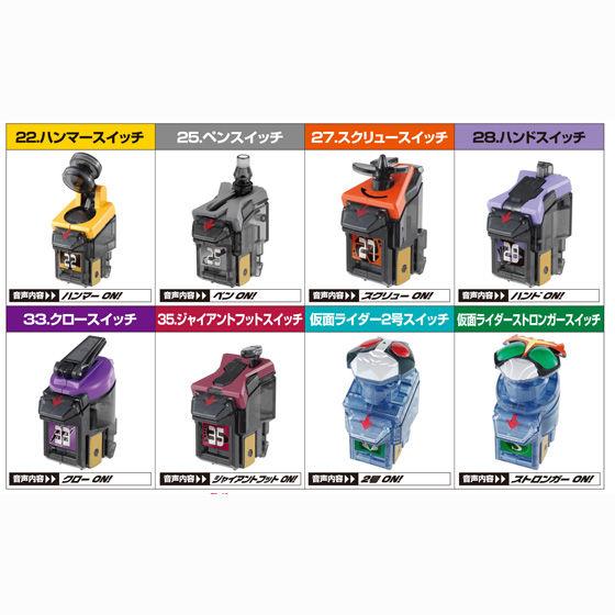仮面ライダーフォーゼアストロスイッチ5(10個入)