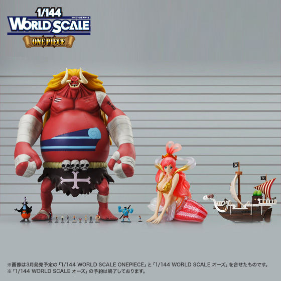1/144 WORLD SCALE ONEPIECE しらほし姫