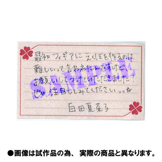 chibi-arts 百田夏菜子