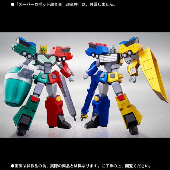 スーパーロボット超合金 撃龍神