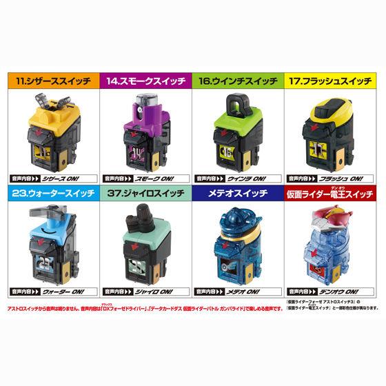 【抽選品】仮面ライダーフォーゼ アストロスイッチベストセレクション1(10個入)