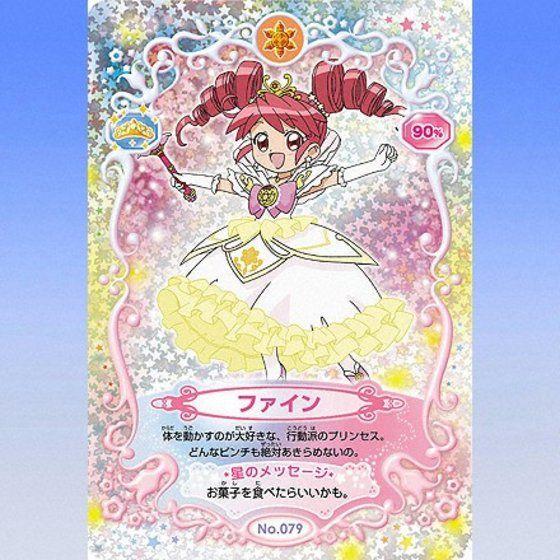 ふしぎ星の☆ふたご姫 ふしぎ星カード4〜みんなでパーティー〜