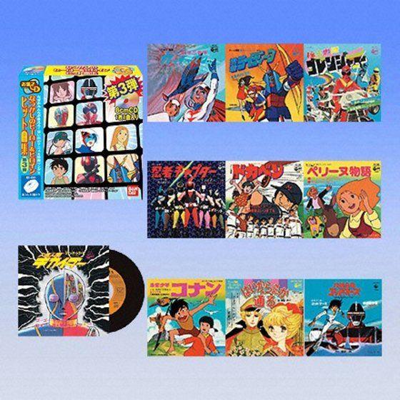 お菓子CD なつかしのヒーロー&ヒロインヒット曲集 第3弾