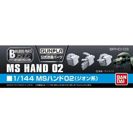 ビルダーズパーツHD1/144MSハンド02(ジオン系)