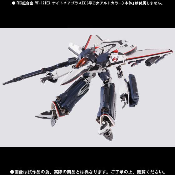 DX超合金 VF-171EX ナイトメアプラスEX用アーマードパーツ