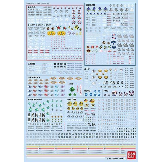 ガンダムデカールDX 03 【SEED系】