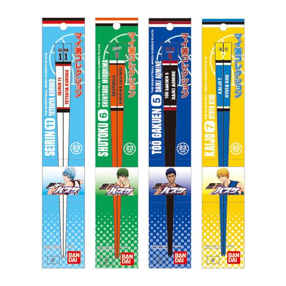 黒子のバスケ マイ箸コレクション 4膳セット(黒子・黄瀬・緑間・青峰)