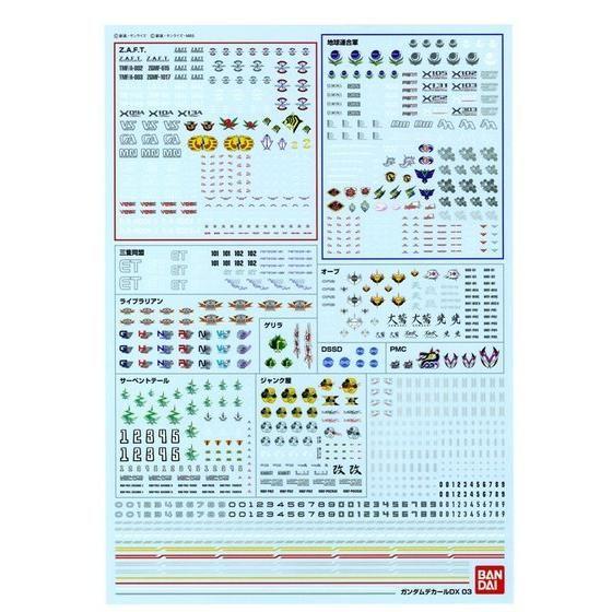 ガンダムデカールDX 03 【SEED系】(12月発送)