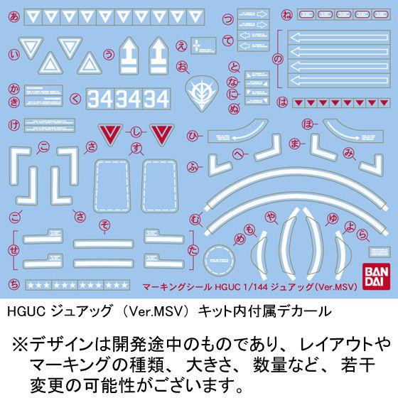 【抽選販売】HGUC 1/144 ジュアッグ(Ver.MSV)(1月発送)
