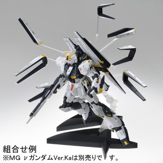 MG 1/100 ダブル・フィン・ファンネル拡張ユニット 【1次受付:2013年1月発送分】