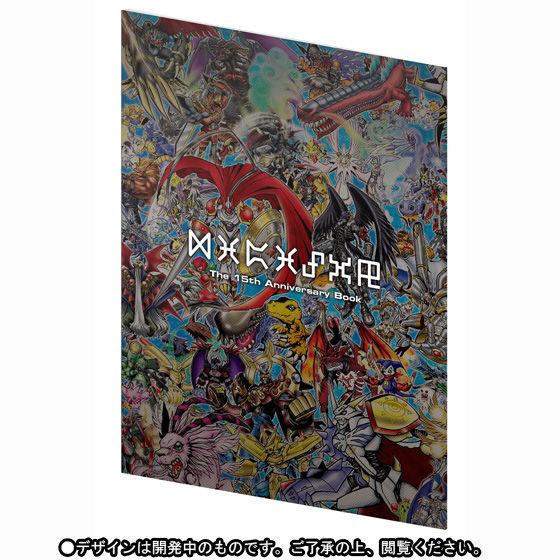 デジタルモンスターカードゲーム デジモン15thアニバーサリーボックス