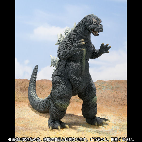 S.H.MonsterArts �S�W���i1964�j