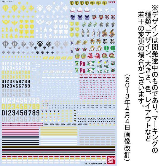 ガンダムデカールDX 05 【一年戦争/ジオン系】【1/100スケール推奨】