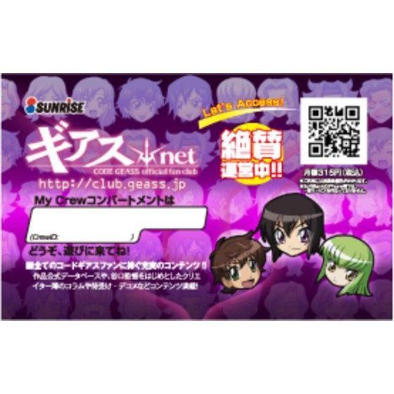 ギアス★net パーカー【コンパートメントカード付き】