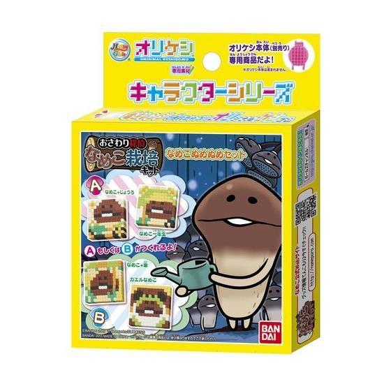 オリケシ専用素材 キャラクターシリーズ おさわり探偵 なめこ栽培キット なめこぬめぬめセット