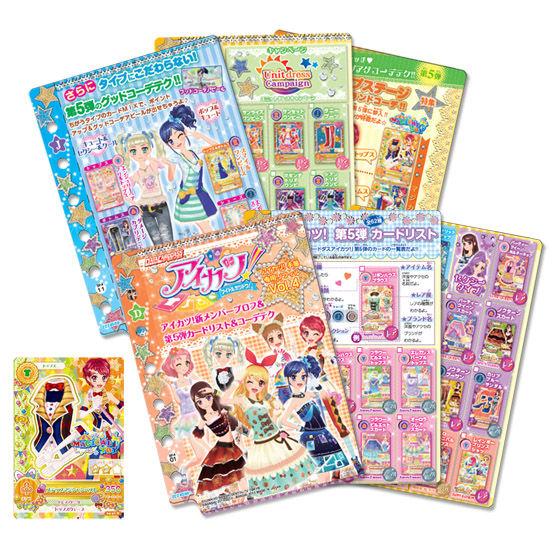 アイカツ!手帳専用リフィルVol.4