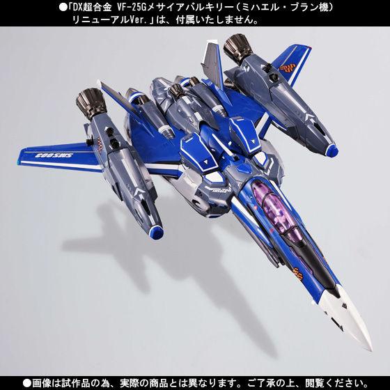 DX超合金 VF-25Gメサイアバルキリー(ミハエル・ブラン機)リニューアルVer.用スーパーパーツ