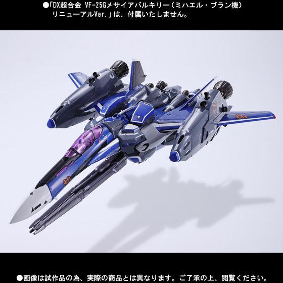 DX������ VF-25G���T�C�A�o���L���[�i�~�n�G���E�u�����@�j���j���[�A��Ver.�p�X�[�p�[�p�[�c