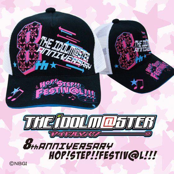 アイドルマスター THE IDOLM@STER 8th ANNIVERSARY メッシュキャップ