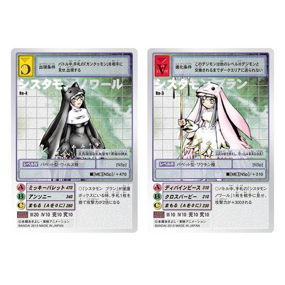 デジタルモンスターカードゲームリターンズ プレミアムセレクトファイル Vol.1