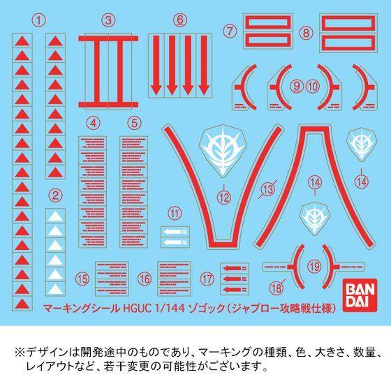 HGUC 1/144 �]�S�b�N(�W���u���[�U����d�l)