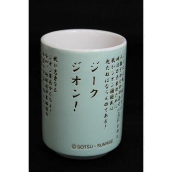 プレミアムバンダイ限定 ガンダムシリーズ 名演説湯のみセット