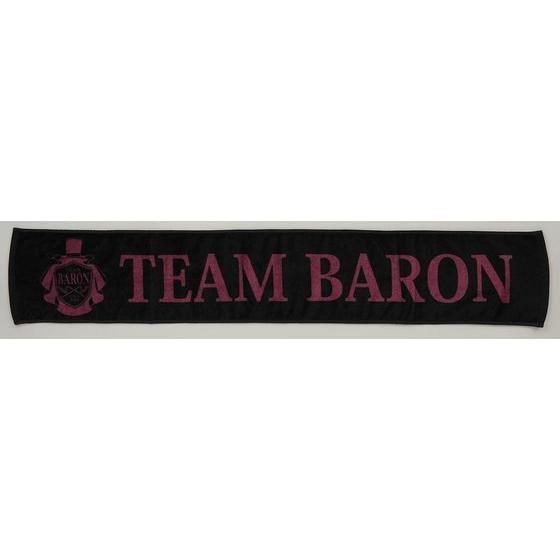 仮面ライダー鎧武 TEAM BARON(チームバロン) マフラータオル