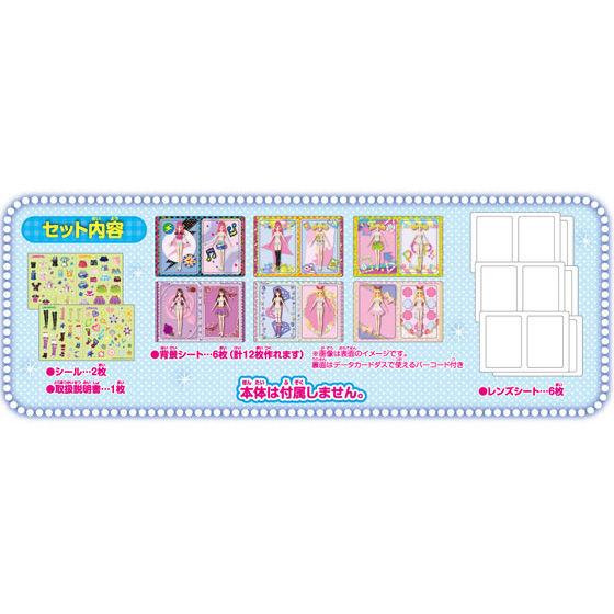 3Dアイカツ!カードメーカー専用素材 feat.Swing ROCK