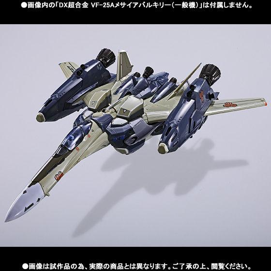 DX超合金 VF-25Aメサイアバルキリー(一般機)用スーパーパーツ