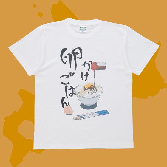 銀の匙 Silver Spoon 蝦夷農卵かけご飯Tシャツ
