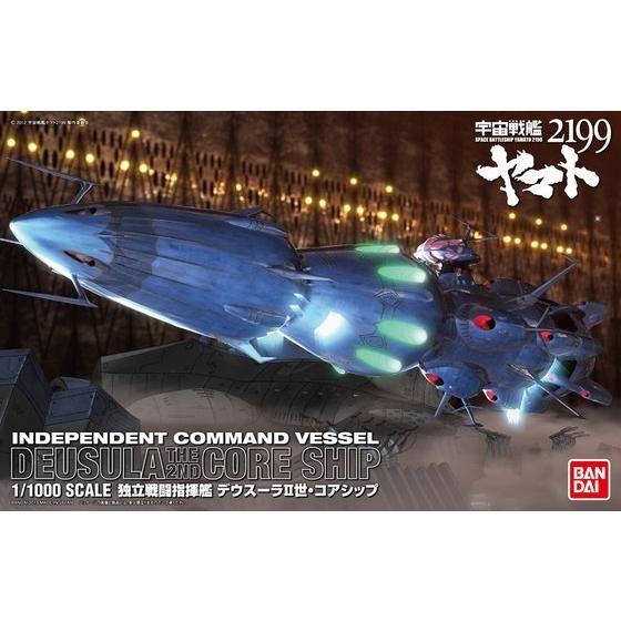 1/1000 独立戦闘指揮艦 デウスーラII世・コアシップ