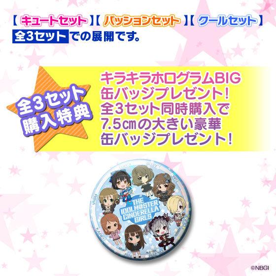 【特典付】アイドルマスター シンデレラガールズ 缶バッジセット【キュート・クール・パッション3種セット】