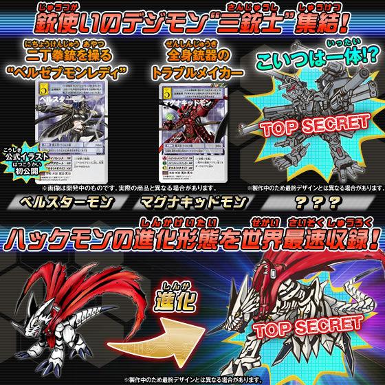 デジタルモンスターカードゲームリターンズ プレミアムセレクトファイル Vol.2 〜スペシャルアニメエディション〜