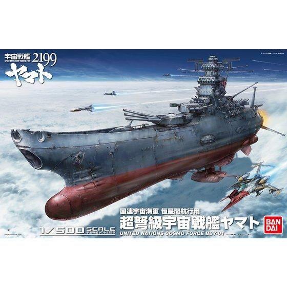 宇宙戦艦ヤマト2199の画像 p1_23