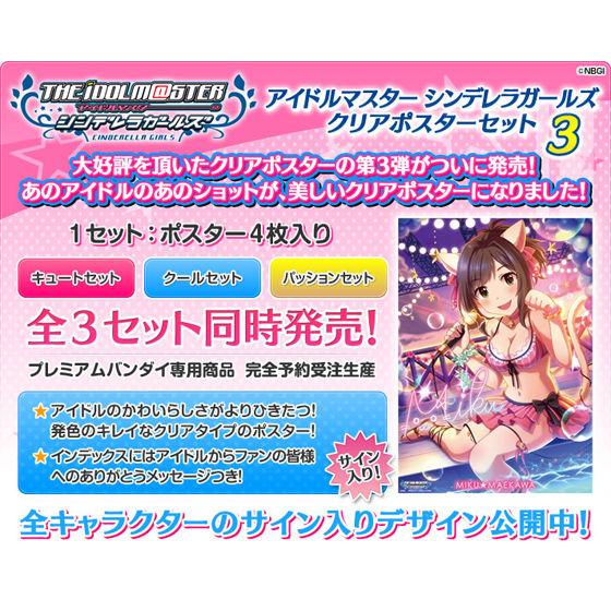 アイドルマスター シンデレラガールズ クリアポスターセット3