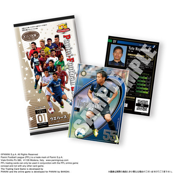 PANINI FOOTBALL LEAGUE 2014 ウエハース 01(20個入)