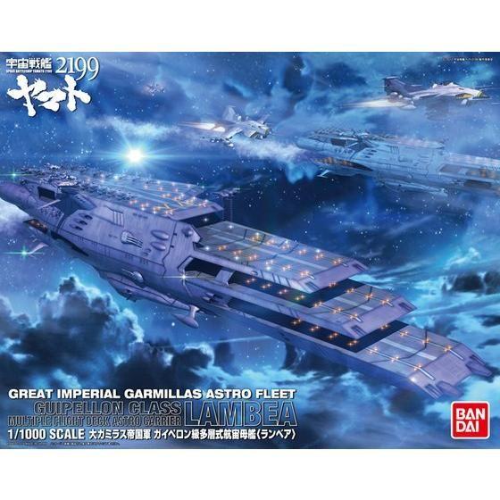 1/1000 ガイペロン級多層式航宙母艦<ランベア>