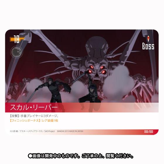 【抽選販売】カードコンプリートセット ソードアート・オンライン アインクラッド攻略編