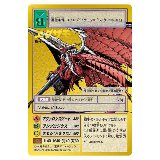【抽選販売】デジタルモンスターカードゲームリターンズ プレミアムセレクトファイル Vol.1(初回生産分)
