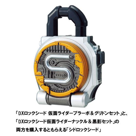 DXロックシード 仮面ライダーブラーボ&グリドンセット