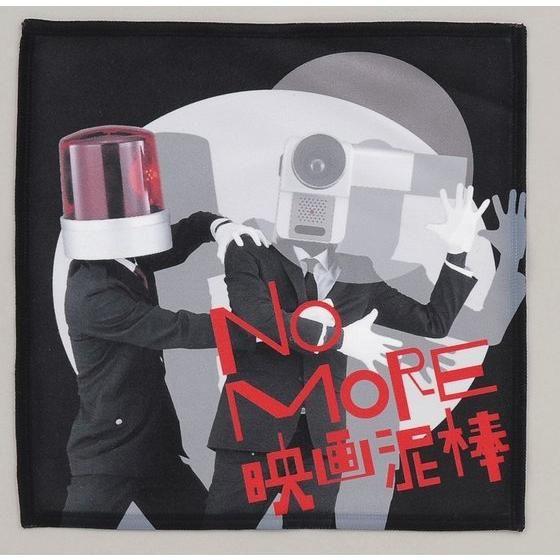 NO MORE映画泥棒 マイクロファイバーミニタオル カメラ男&パトランプ男スポットライト柄