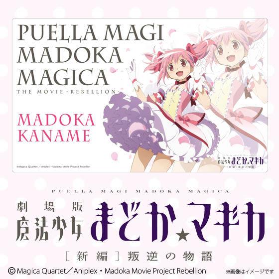 劇場版 魔法少女まどか☆マギカ 叛逆の物語 フレキシブルラバーマット 鹿目まどか