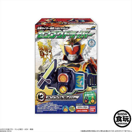 仮面ライダー鎧武カチドキキット(10個入)