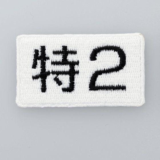 THE NEXT GENERATION パトレイバー 刺繍ワッペン
