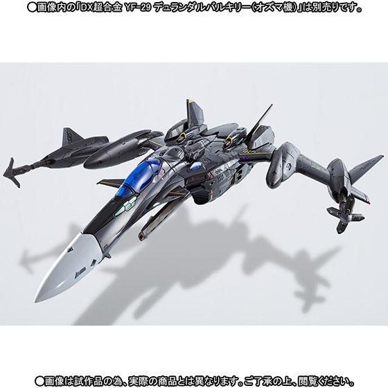 DX超合金 YF-29 デュランダルバルキリー(オズマ機)用スーパーパーツ